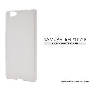 SAMURAI REI 麗 専用ケース ハードケース 白(ホワイト)FTJ161B フリーテル サムライレイ FREETEL SIMフリー スマホケース|n-style