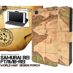 SAMURAI REI 麗 専用ケース 手帳型 レトロ世界地図柄 PUレザー FTJ161B フリーテル サムライレイ FREETEL SIMフリー スマホケース|n-style