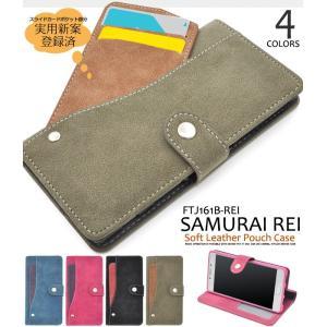 SAMURAI REI 麗 専用ケース 手帳型 スライド式カード入(ICカード対応) FTJ161B フリーテル サムライレイ FREETEL SIMフリー スマホケース|n-style