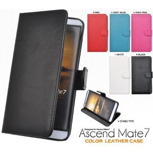 スマホケース Ascend Mate7用 レザーデザインスタンドケースポーチ アセンド メイト7 SIMフリー/シムフリー/激安/格安 スマートフォン|n-style