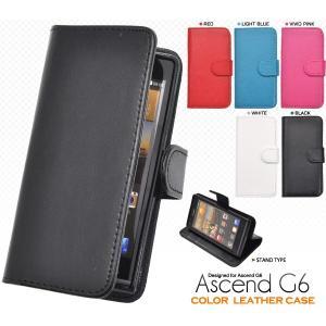 スマホケース Ascend G6 3G用 レザーデザインスタンドケースポーチ アセンドG6 3G SIMフリー/シムフリー/激安/格安 スマートフォン|n-style