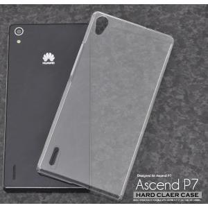 スマホケース Ascend P7用 ハードクリアケースハーウェイ アセンドP7 SIMフリー/シムフリー/激安/格安 スマートフォン|n-style