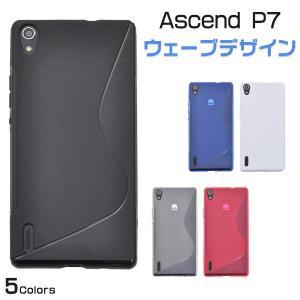 スマホケース Ascend P7用 ウェーブデザインラバーケース アセンドP7  SIMフリー/シムフリー/激安/格安 スマートフォン|n-style