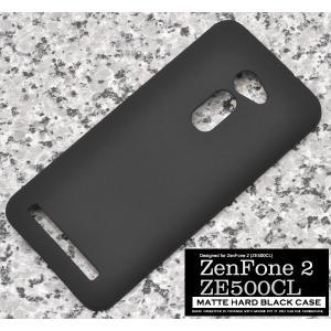 スマホケース Zenfone 2 ZE500CL用 マットハードブラックケース SIMフリー/シムフリー/激安/格安 スマートフォン|n-style