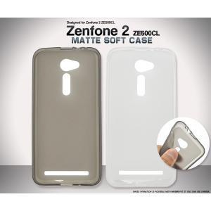 スマホケース Zenfone 2 ZE500CL用 マットソフトケース SIMフリー/シムフリー/激安/格安 スマートフォン|n-style