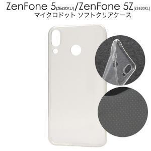 ZenFone 5(ZE620KL/2018年モデル)/ZenFone 5Z(ZS620KL)の背面...