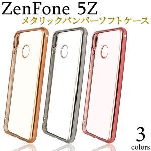 スマホケース ZenFone 5Z用メタリックバンパーソフトクリアケース SIMフリー/シムフリー/激安/格安 スマートフォン|n-style