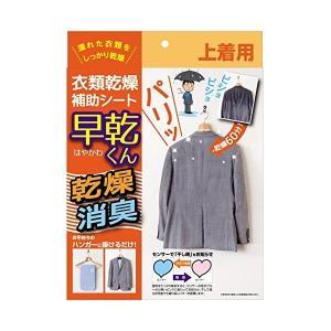 衣類乾燥補助シート 早乾くん 上着用 423003 アルファックス|n-tools