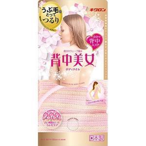 美肌作リニ 背中美女 ボディタオル 11×100cm(引ッ張リ時) ピンク キクロン|n-tools