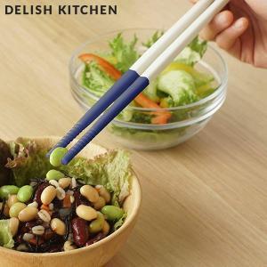 DELISH KITCHEN 箸 ネイビー 31cm シリコーンチョップスティック CC-1290 パール金属 デリッシュキッチン|n-tools