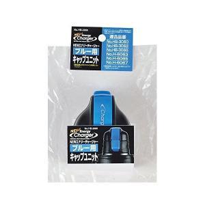 NEWエナジーチャージャー キャップユニット ブルー HB2880 パール金属|n-tools