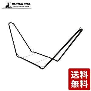 キャプテンスタッグ(CAPTAIN STAG) スチールポールハンモック用スタンドIII|n-tools