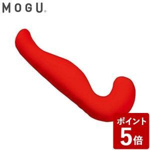 MOGU モグ 気持ちいい抱きまくら 本体(カバー付) (RE レッド) 834225|n-tools