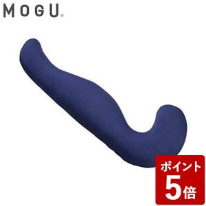 MOGU モグ 気持ちいい抱きまくら 本体(カバー付) (NV ネイビー) 834287|n-tools