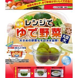 レンジデユデ野菜 丸型 大 PS-G21|n-tools