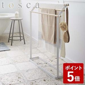 山崎実業 tosca バスタオルハンガー 3159 Yamazaki トスカ|n-tools