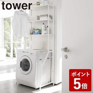 山崎実業 tower 洗濯機収納 ハンガーバー付き ランドリーラック ランドリーシェルフ ホワイト 3605 Yamazaki タワー n-tools