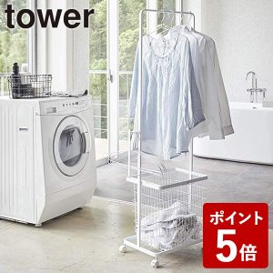 山崎実業 tower ランドリーハンガーカート セット ホワイト 洗濯かご 室内干し 4356 Yamazaki タワー n-tools