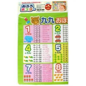 お風呂ポスター九九 小久保工業所|n-tools