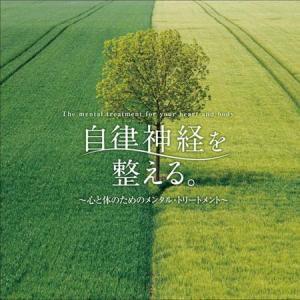 自律神経ヲ整エル 心ト体ノタメノメンタル・トリートメント n-tools