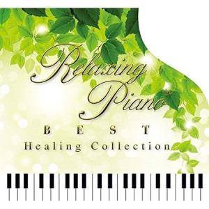 リラクシング・ピアノ~ベスト ヒーリング・コレクション n-tools
