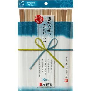 日本の森 杉元禄箸 10膳 シンワ|n-tools