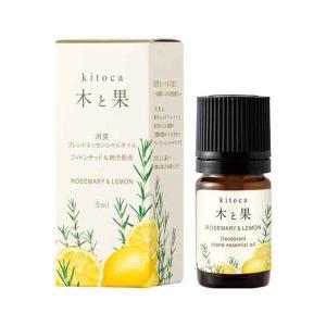 木と果 消臭ブレンドエッセンシャルオイル ローズマリー&レモン 5mL 6164 kitoca|n-tools