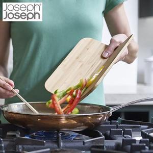 ジョセフジョセフ(JosephJoseph) チョップ2ポット バンブー ラージ|n-tools