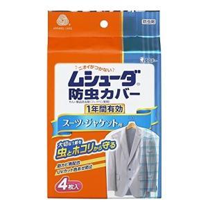ムシューダ 防虫カバー1年間有効スーツ・ジャケット用 4枚入|n-tools