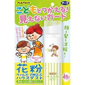 アース製薬 アレルブロック 花粉ガードスプレー ママ&キッズ 75mL|n-tools