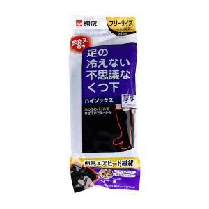 桐灰化学 足の冷えない不思議なくつ下 ハイソックス 厚手 足冷え専用 フリーサイズ 黒色 1足分|n-tools