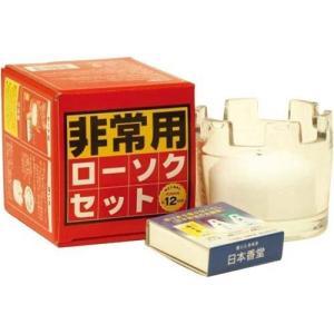 非常用ローソクセット 日本香堂|n-tools