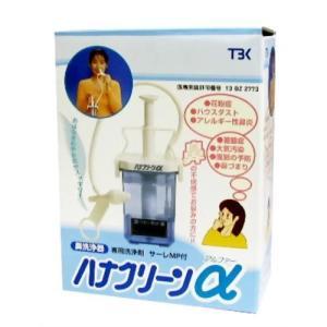 ハナクリーンα鼻洗浄器 018552 ティービーケー n-tools