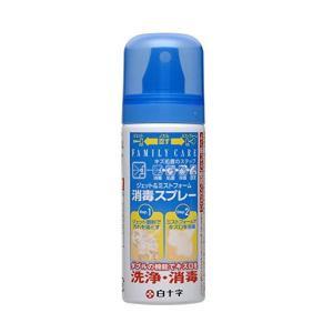FC消毒スプレー 50mL 白十字|n-tools