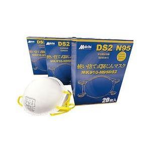 高機能 使い捨て式防塵マスク(20枚入) MK910-N95DS2|n-tools