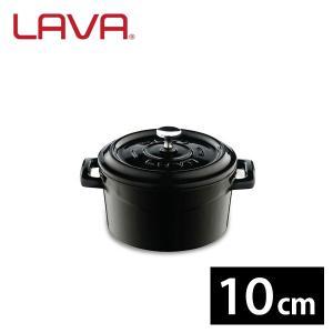 LAVA ラウンドキャセロール 10cm Shiny Black (シャイニーブラック) IH対応 鋳鉄ホーロー LV0075 ラヴァ n-tools