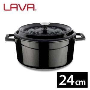 LAVA ラウンドキャセロール 24cm Shiny Black (シャイニーブラック) IH対応 鋳鉄ホーロー LV0079 ラヴァ n-tools