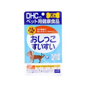 DHC 愛犬用 おしっこすいすい 60粒|n-tools