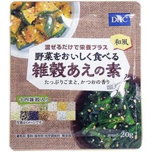 DHC 野菜をおいしく食べる 雑穀あえの素 和風 20g|n-tools