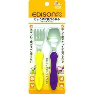 エジソンのフォーク&スプーン イエロー&紫の関連商品6