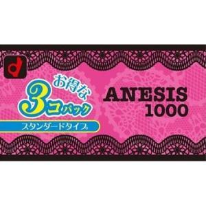 オカモト ANESIS コンドーム 1000×3個パック|n-tools