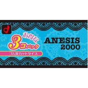 オカモト ANESIS コンドーム 2000×3個パック|n-tools