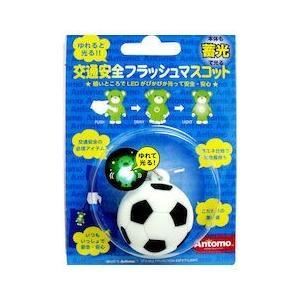 交通安全フラッシュマスコット サッカー|n-tools
