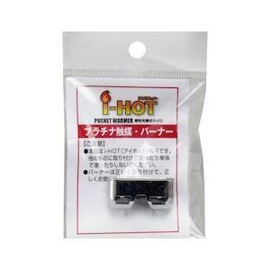 ポケットウォーマー i-HOT 専用バーナー (プラチナ触媒) SA-9196 n-tools