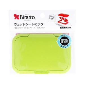 ビタット(Bitatto) ウェットシートのフタ マスカット n-tools