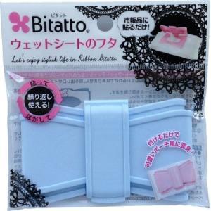 ビタット(Bitatto) ウェットシートのフタ リボン パウダーブルー n-tools