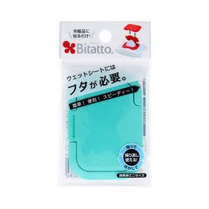 ビタット(Bitatto) ウェットシートのフタ 携帯用ミニサイズ ミントグリーン n-tools