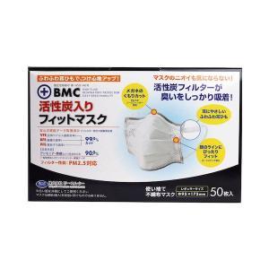 BMC 活性炭入り フィットマスク レギュラーサイズ 50枚入 n-tools