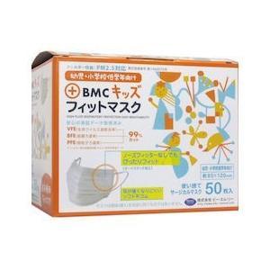 BMC フィットマスク 使い捨てサージカルマスク キッズサイズ 50枚入 n-tools