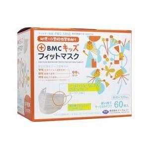 BMC フィットマスク 使い捨てサージカルマスク キッズサイズ 60枚入 n-tools